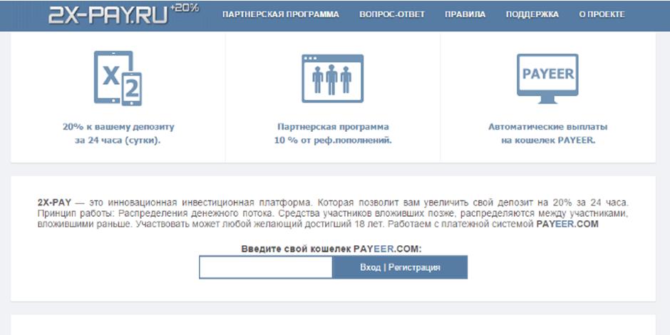 скрипт Payeer удвоителя 2X-PAY