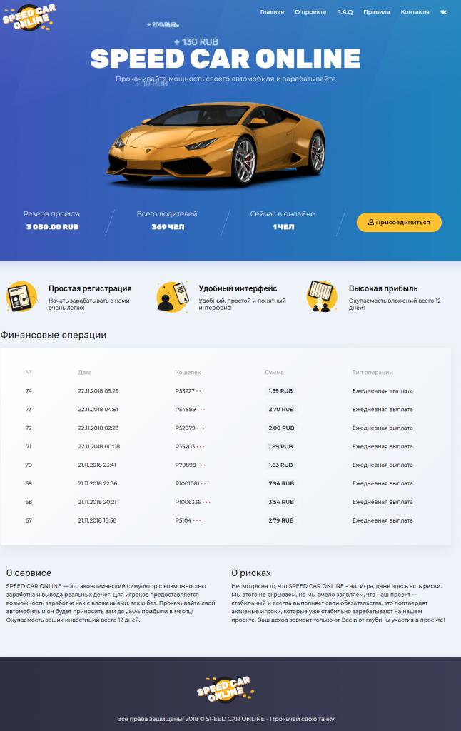 Скачать бесплатно  скрипт Payeer бонусника Speed Car Online