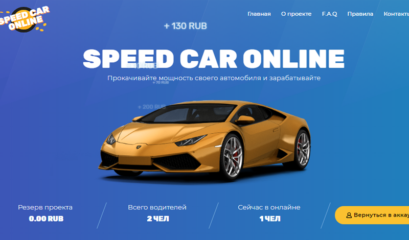 Speed Car Online скрипт Payeer бонусника