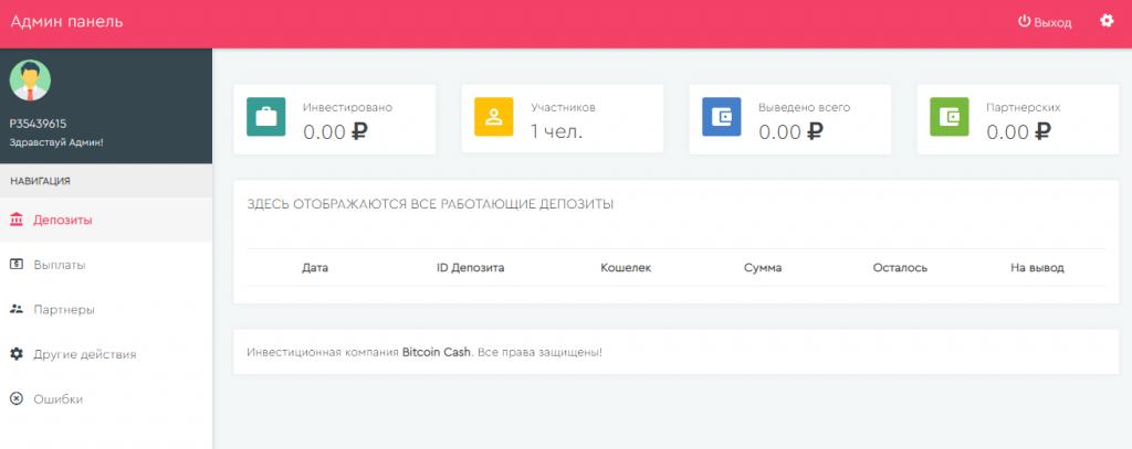 Payeer удвоитель Bitcoin Cash