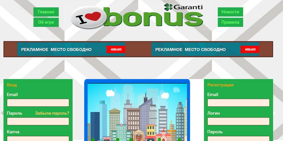 Скрипт бонусника Garanti Bonus