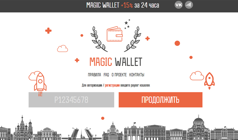 Payeer удвоитель Magic Wallet