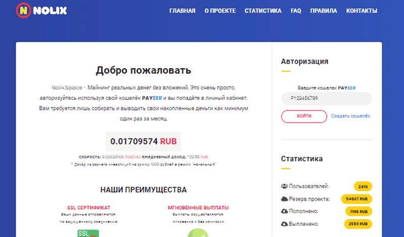 Скрипт бонусника NOLIX.SPACE