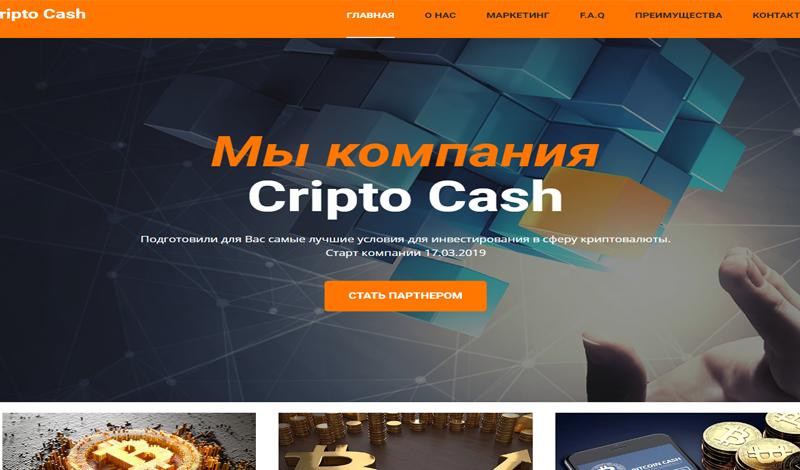 Скрипт удвоителя Cripto Cash
