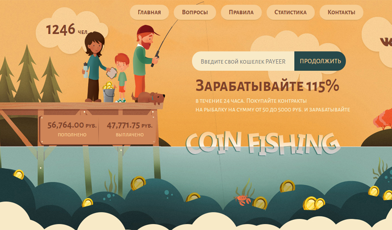 Скрипт удвоителя Coin Fishing