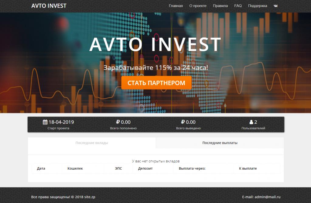 Удвоитель Avto Invest