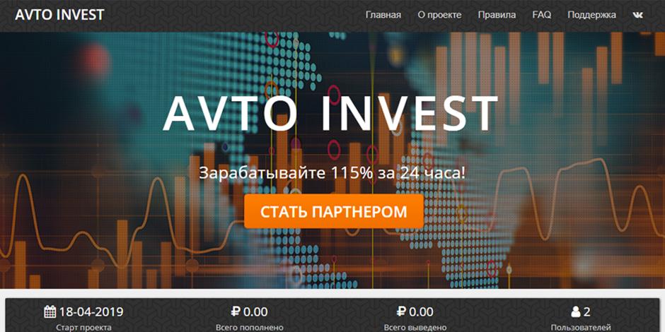 Удвоитель Avto Invest с Админкой