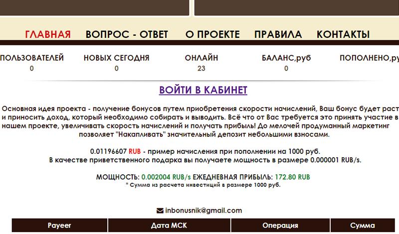 Скрипт Бонусника вкошелек переделан