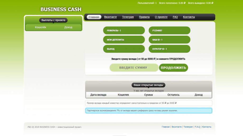Скрипт удвоителя BUSINESS CASH