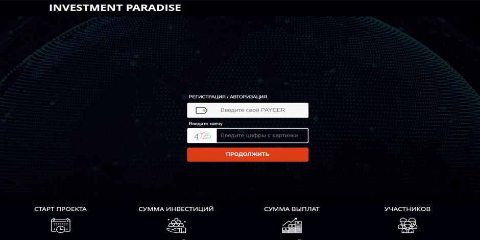 Скрипт удвоителя INVESTMENT PARADISE