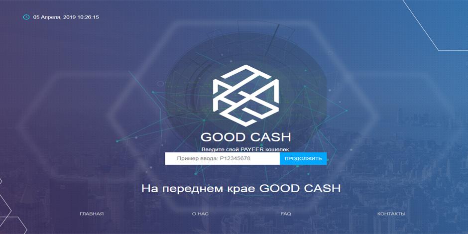 Скрипт удвоителя GOOD CASH