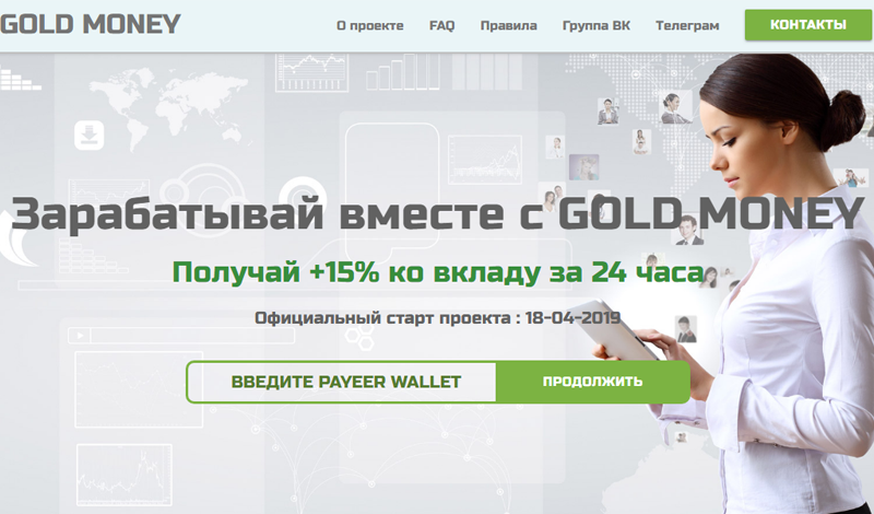 Скрипт удвоителя GOLD MONEY