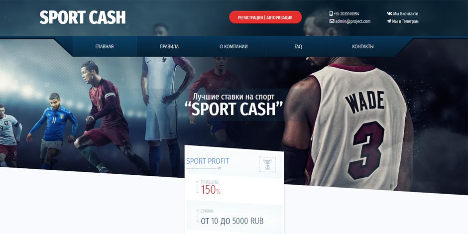 Скрипт удвоителя Sport Cash