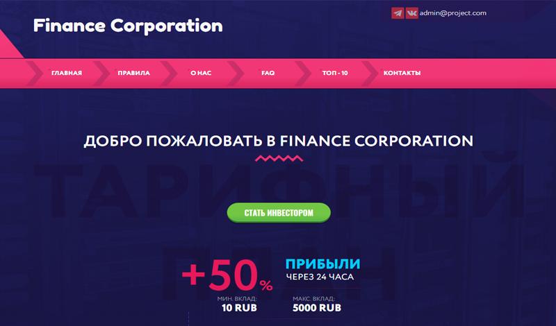 Скрипт удвоителя Finance Corporation