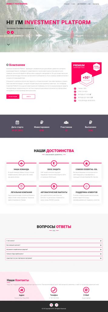 Скрипт удвоителя INVESTMENT PLATFORM