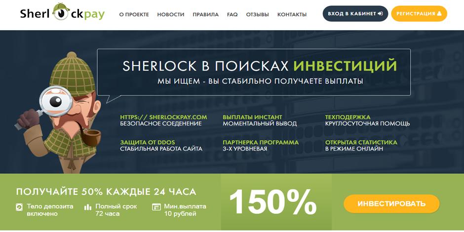 Скрипт хайпа SHERLOCK