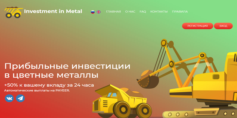 Скрипт удвоителя Investment Metal