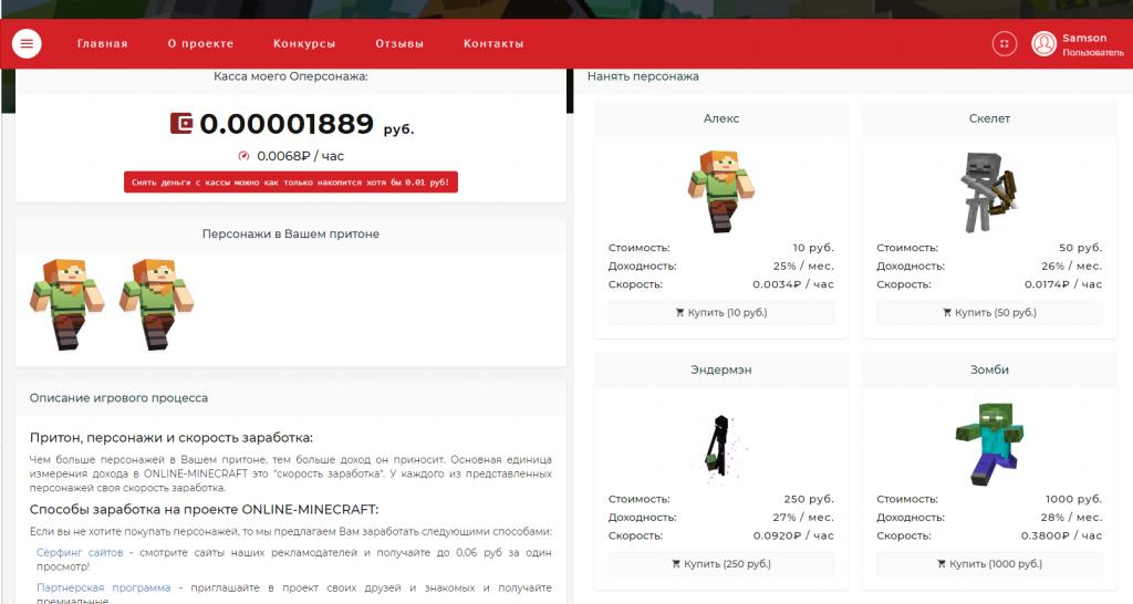 Скрипт игры online-minecraft