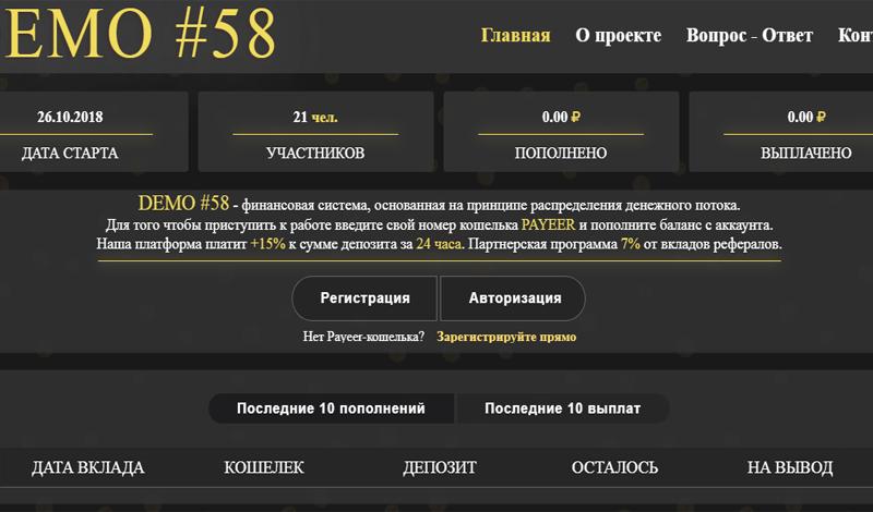 Скрипт удвоителя Demo58