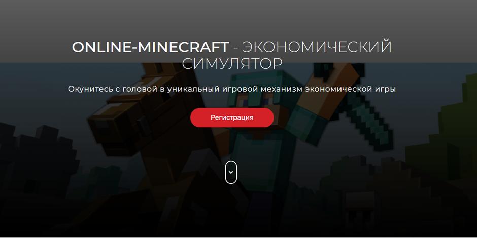 Скрипт инвест игры online-minecraft