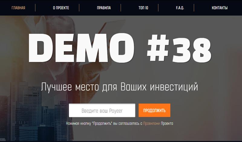 Скрипт Payeer удвоителя Demo38