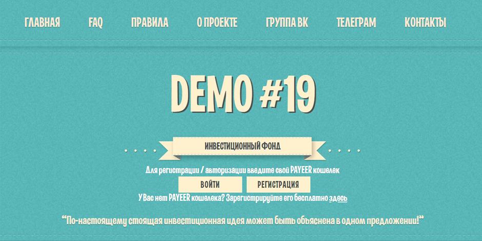 Скрипт Payeer удвоителя Demo19