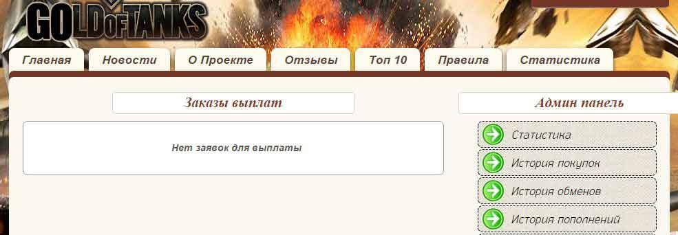 СКРИПТ ИГРЫ GOLDOFTANKS