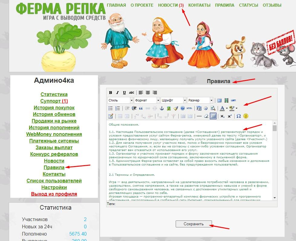 СКРИПТ ФЕРМА-РЕПКА
