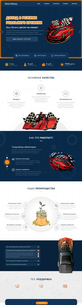 Скрипт новой игры MotorMoneys