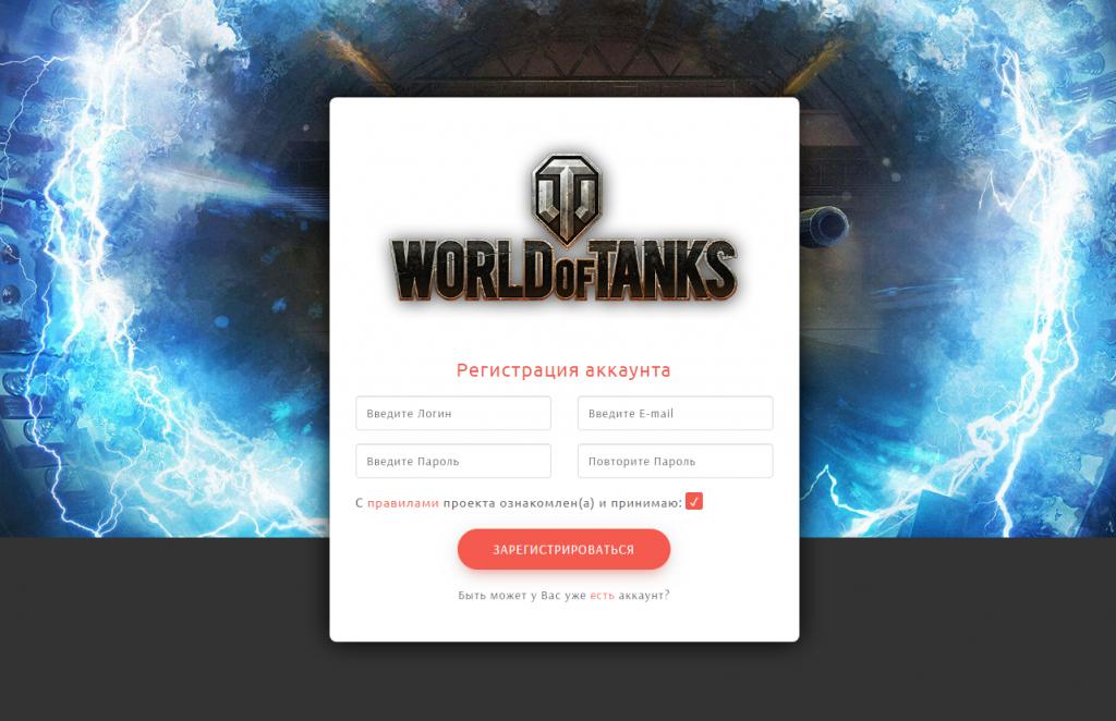 Скрипт игры World of Tanks