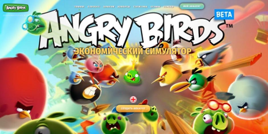 Скрипт игры ANGRY BIRDS