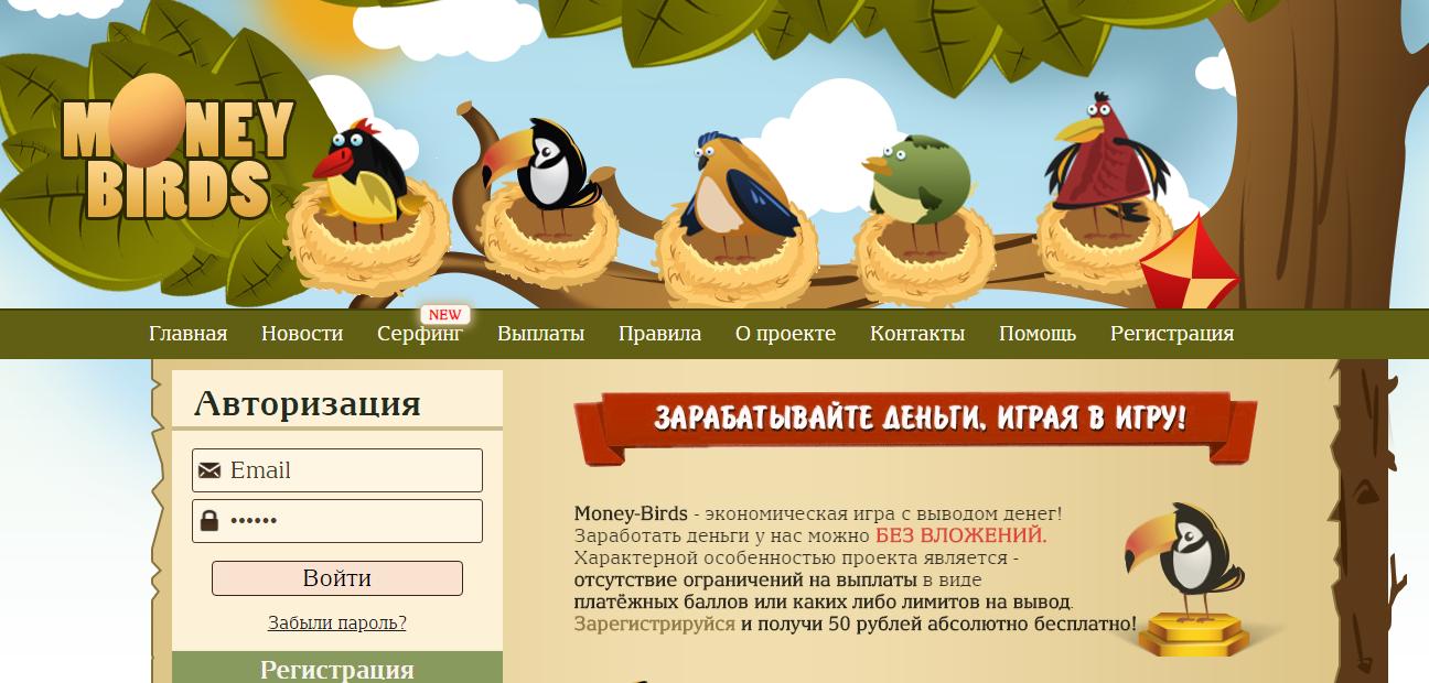 Скрипт инвест игры Moneybirds