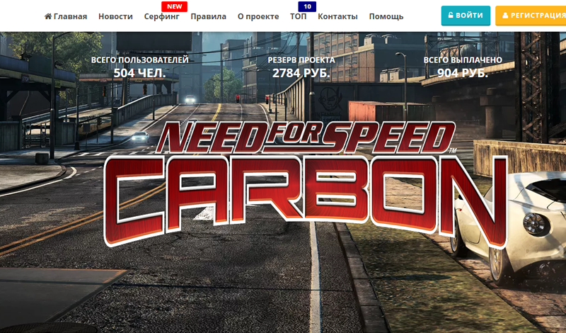 Скрипт игры NFS-CARBON