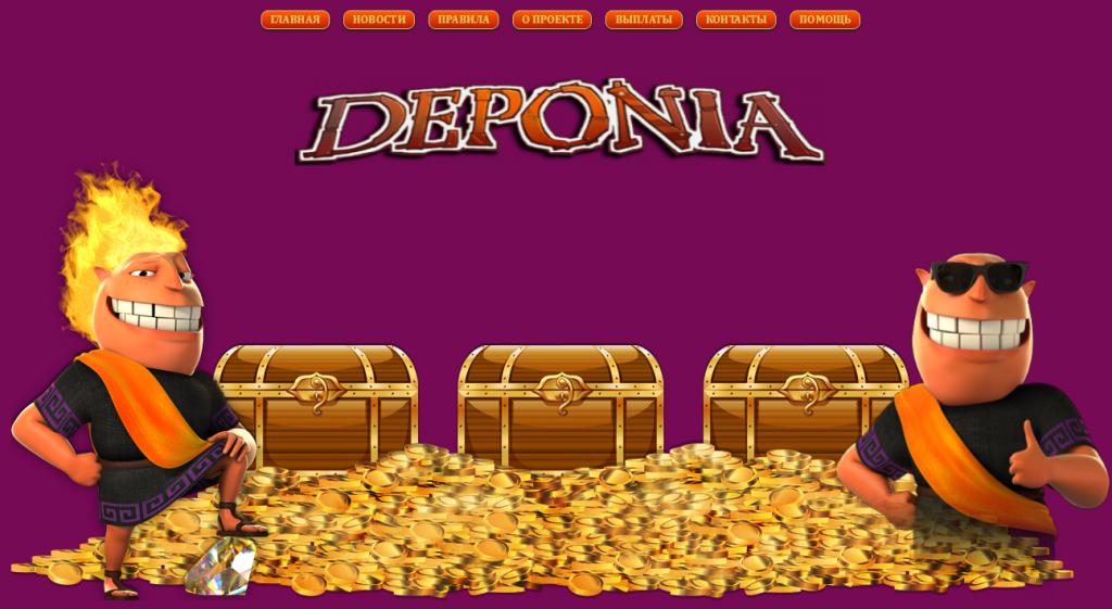 Скрипт инвестиционной игры Deponia