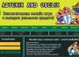 Скрипт игры Asterix-Obelix