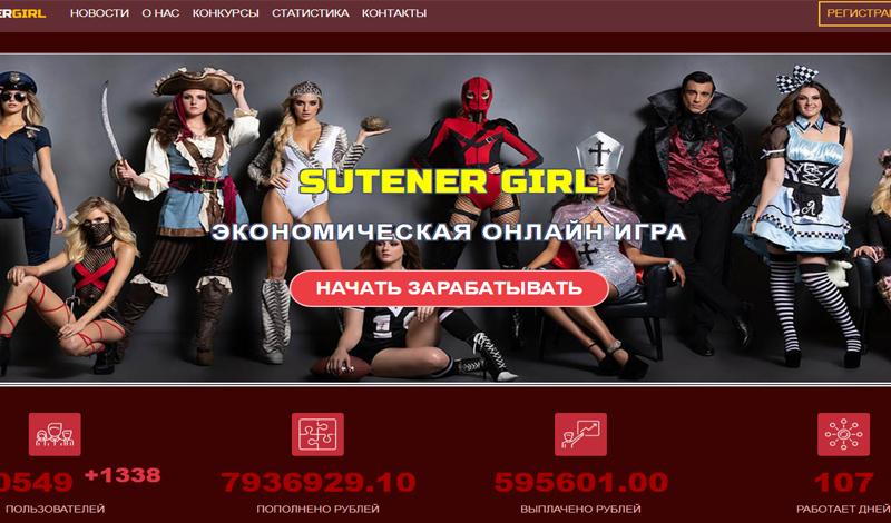 Скрипт игры инвестиционной SutenerGirl