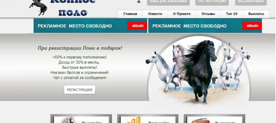 СКРИПТ ИГРЫ HORSES-POLO
