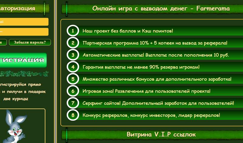 Скрипт инвестиционной игры Farmerama