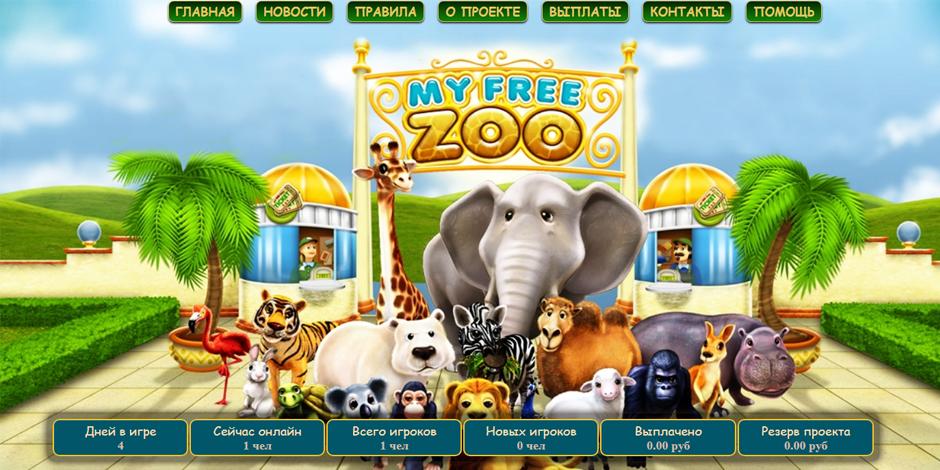 Скрипт экономической игры MyFreeZoo