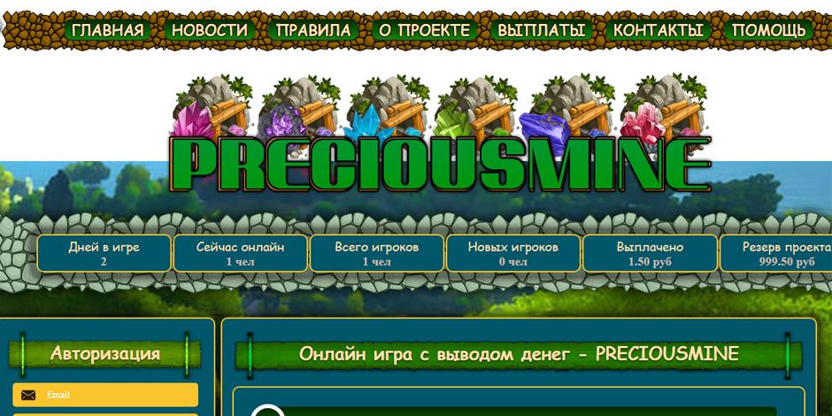 Скрипт инвест игры PRECIOUSMINE