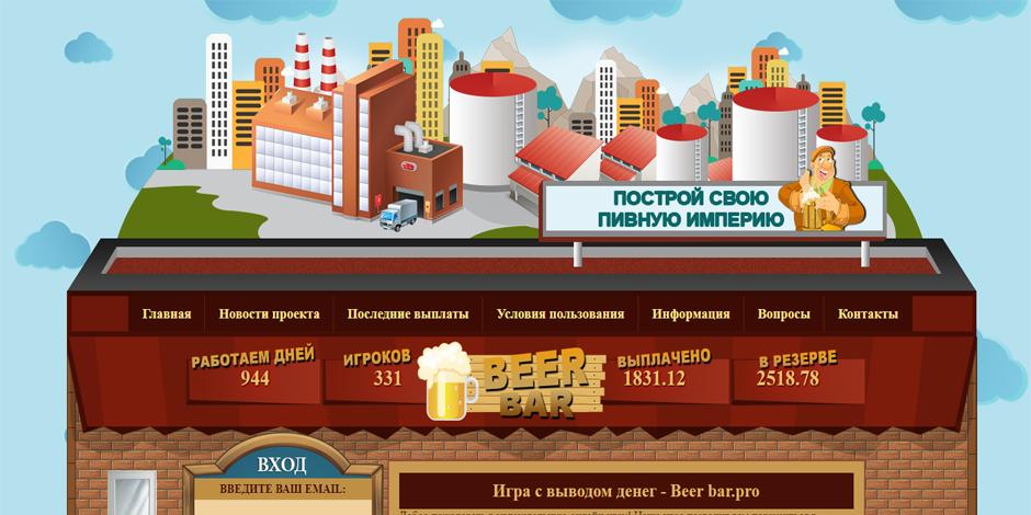 СКРИПТ ИГРЫ BEER BAR БЕСПЛАТНО