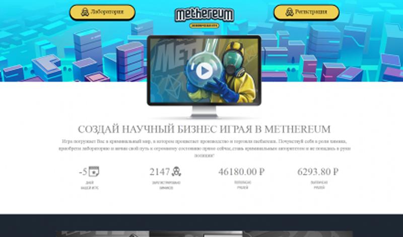 Скрипт экономической игры Methereum