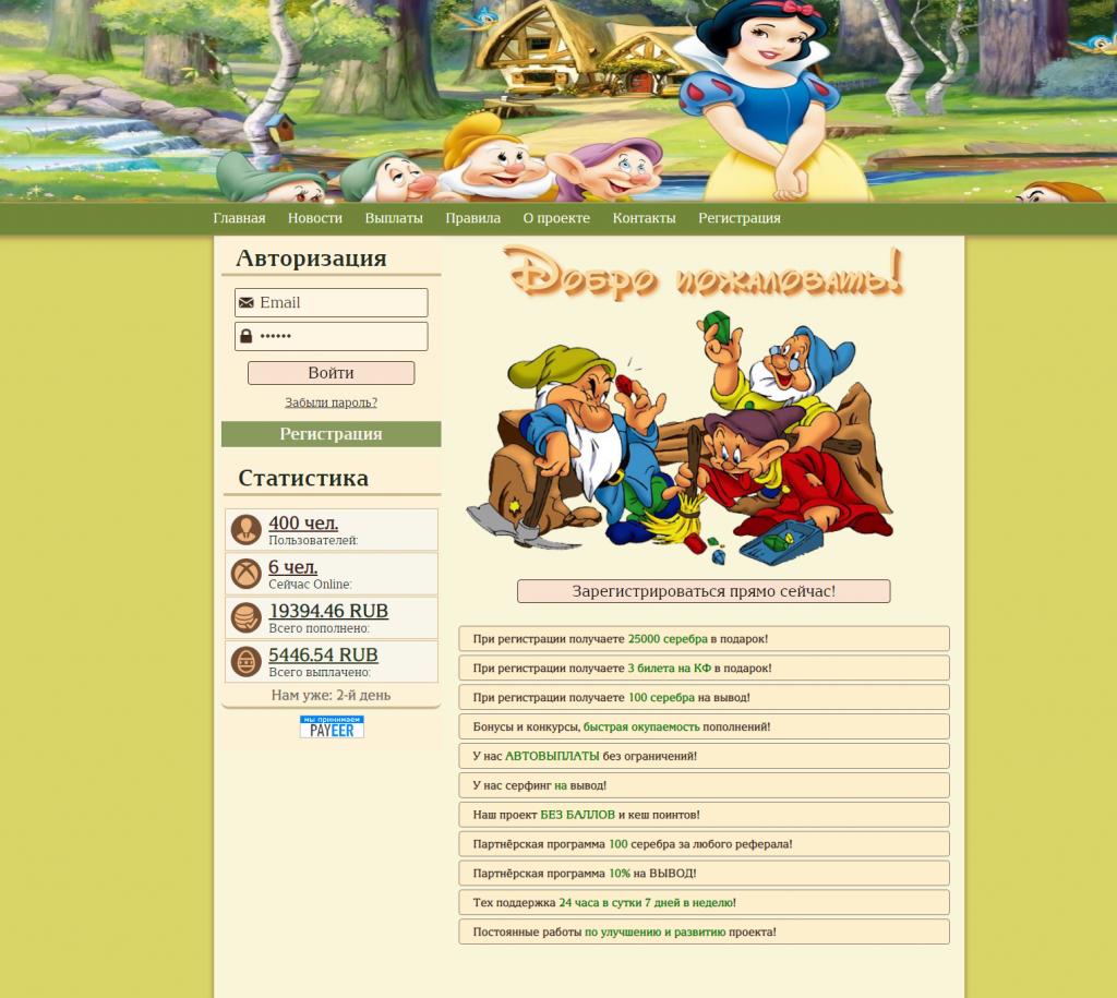 Скрипт инвестиционной игры Gnomgame