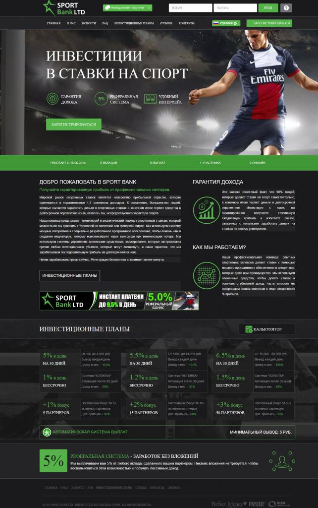 Скрипт хайпа Sport Bank