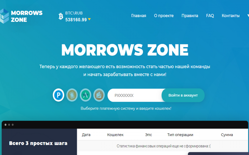 Скрипт удвоителя MORROWS ZONE