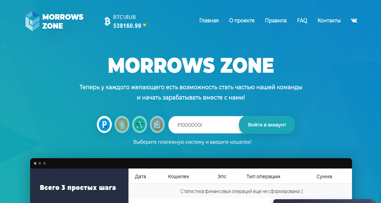 Скрипт удвоителя MORROWS ZONE