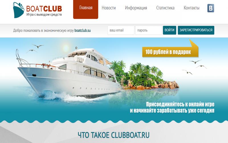 Скрипт игры Яхт клуб