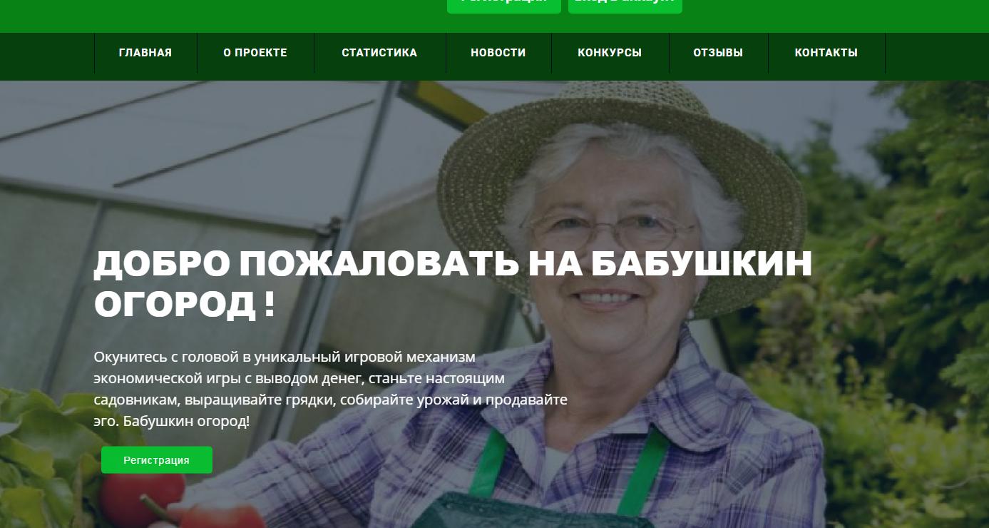 Скрипт игры Бабушкин огород бесплатно.