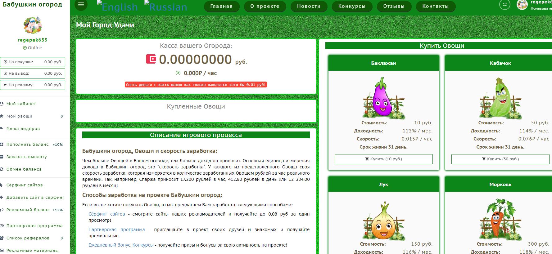 Скрипт игры Babushkiny-semki бесплатно.