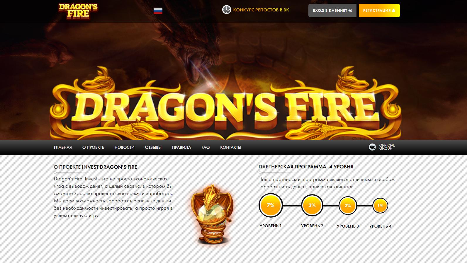 Dragons Fire скрипт игры бесплатно